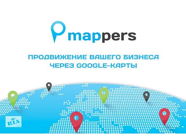 купить бу  Лучшая GEO Реклама. Надоело покупать отзывы на Карте Google?  в Украине