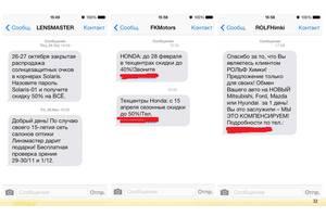 Массовая Смс рассылка SMS реклама