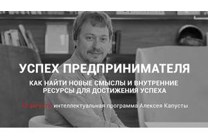 "Мастер-класс ""Успех предпринимателя"""