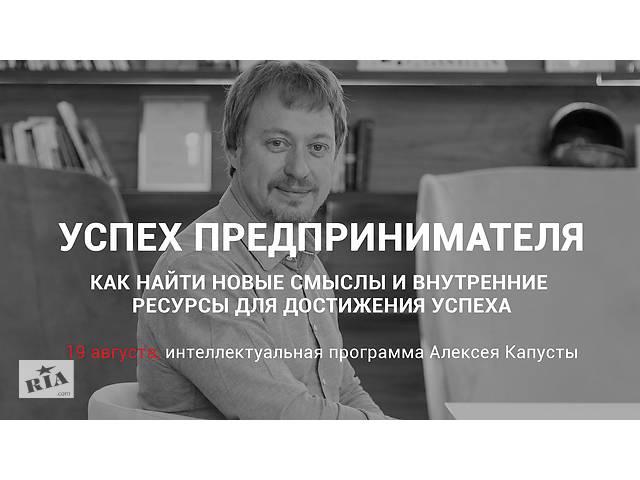 """продам Мастер-класс """"Успех предпринимателя"""" бу  в Украине"""