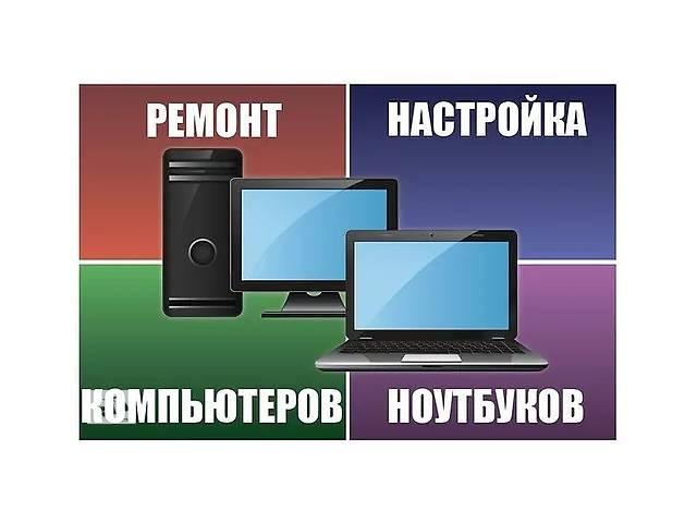 купить бу Приватний Майстер по ремонту Комп'ютерів, Ноутбуків: Apple, Windows Вінниця в Вінниці