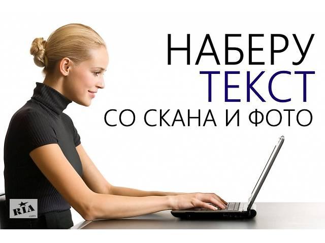 Набор текста любой сложности- объявление о продаже   в Украине