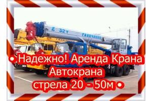 • Надежно! Аренда Крана/ Автокрана/ стрела 20 - 50м •