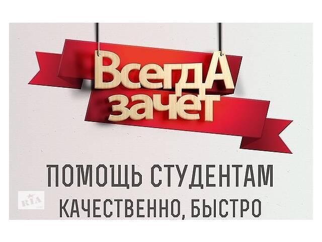 бу Написание бакалаврских, магистерских, курсовых работ на украинском, английском, русском языках.  в Украине