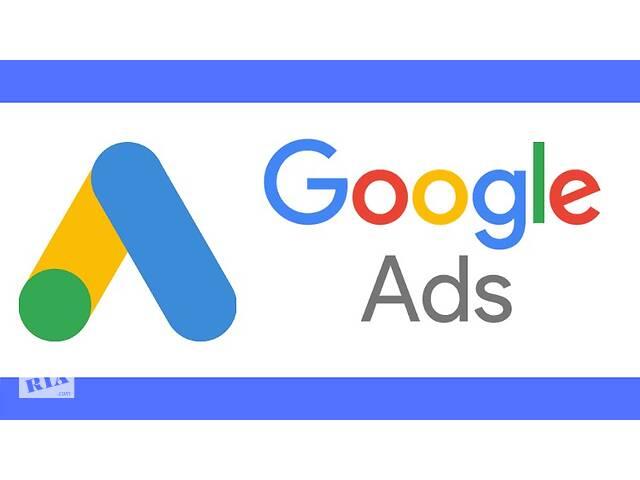 Настройка контекстной рекламы. Google Ads- объявление о продаже  в Одессе