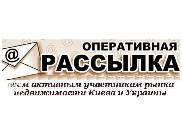 Не удается продать, сдать недвижимость? Оперативно поможем решить вашу проблему!- объявление о продаже  в Киеве