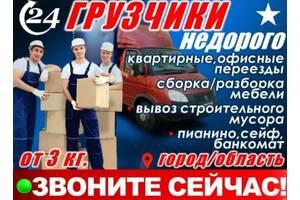 НЕДОРОГО Швидка подача! Найдешевше Вантажне таксі Вантажні перевезення Вантажне таксі, Вантажоперевезення Переїзди Вантажники