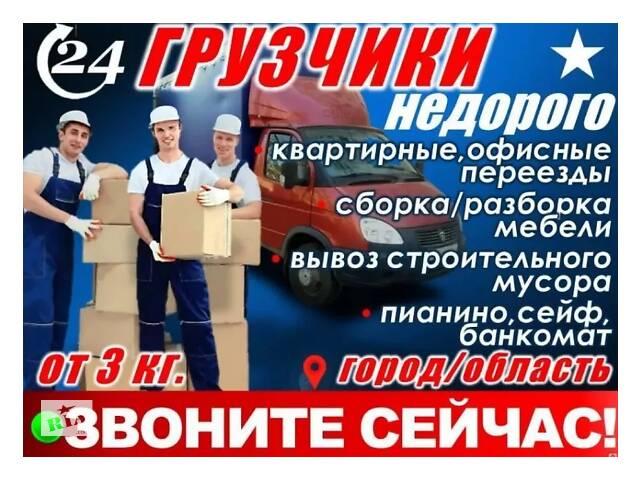 НЕДОРОГО Быстрая подача! Самое дешевое Грузовое такси Грузовые перевозки Грузовое такси Грузоперевозки Переезды Грузчики