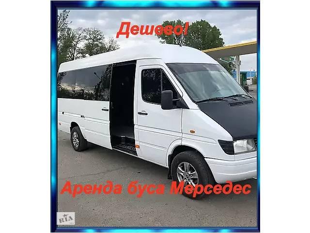 продам Низькі ціни! Мікроавтобус Мерседес бу  в Україні