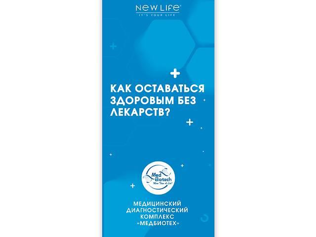 купить бу Обследование организма высокими технологиями  в Кропивницком (Кировоград)