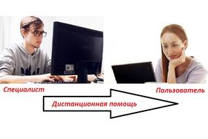 Обслуживание Вашего компьютера без приезда мастера удаленным способом.