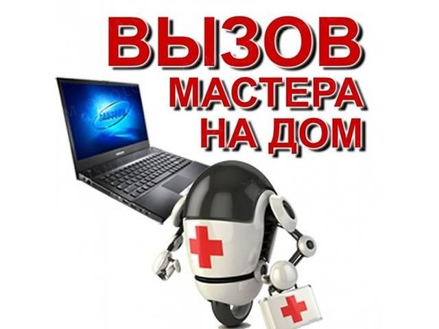 продам Обслуживание Вашего компьютера. Ускорение работы, удаление вирусов и рекламы, установка защиты. бу в Кривому Розі