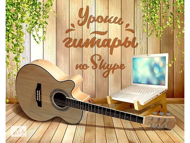 бу Обучение гитаре по скайпу  в Украине