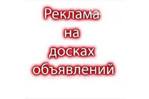 Объявления Украины. Ручная рассылка объявлений. Ручное размещение рекламы