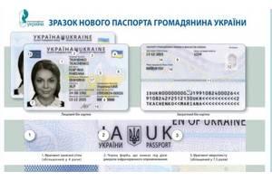 Паспорт Украины, заграничный паспорт, ID карта, Детский загранпаспорт