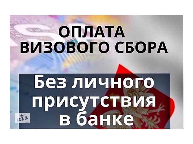 бу Оплата визового (сервисного) сбора для польской  визы  в Украине