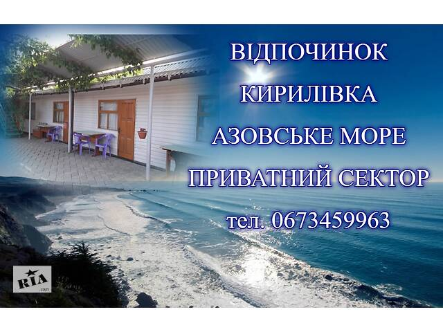 «Отдых АЗОВСКОЕ МОРЕ частный сектор Кирилловка»- объявление о продаже  в Кирилівці