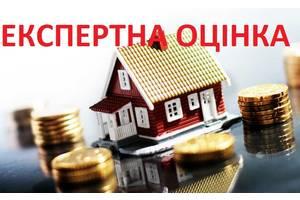 Оцінка, експертна оцінка, квартир, будинків, землі, земельних ділянок