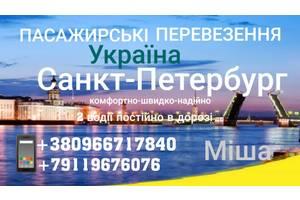 Пасажирські перевезення Україна - Санкт-Петербург