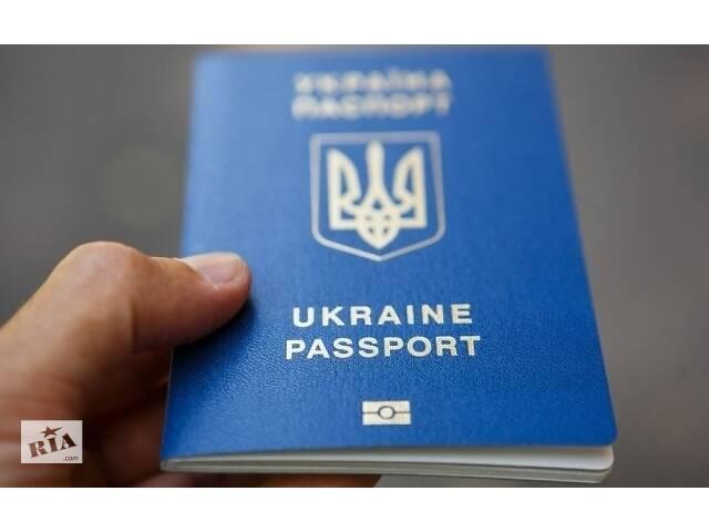 продам Паспорт оформить срочно бу  в Украине