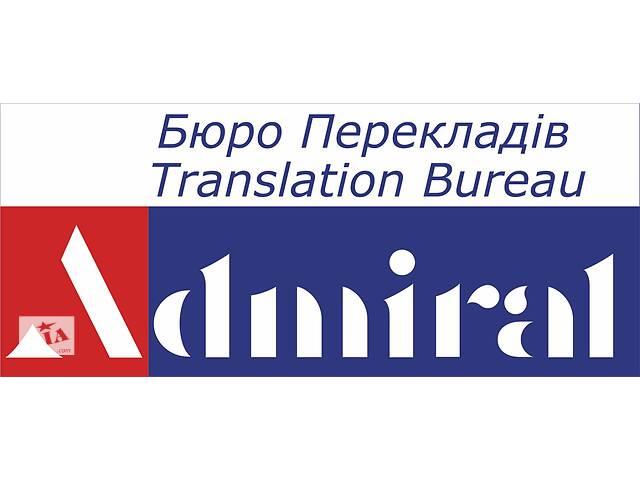 Перевод Апостиль Легализация- объявление о продаже   в Украине