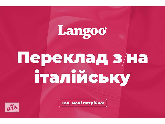 Перевод документов и текстов на с/на итальянский язык- объявление о продаже   в Украине