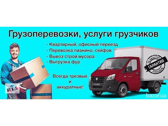 купить бу перевозки  в Украине