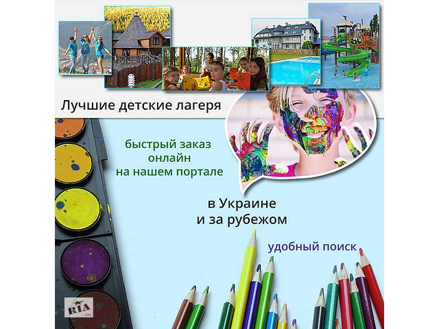 продам Первое Детское Турбюро бу  в Украине