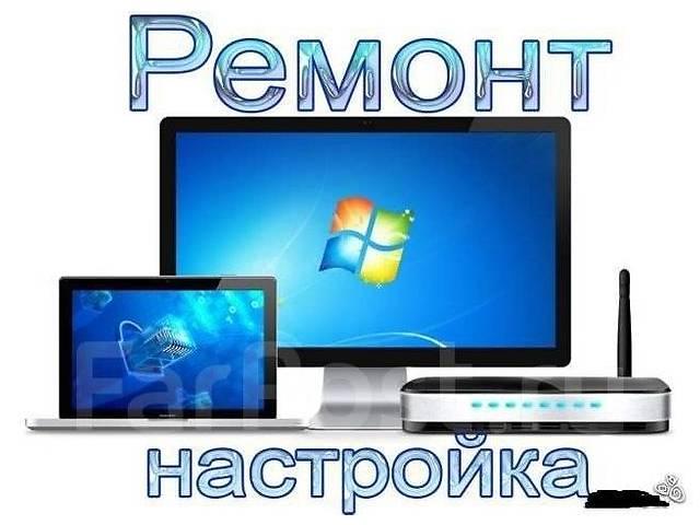 Починка компьютеров установка переустановка Windows- объявление о продаже   в Украине