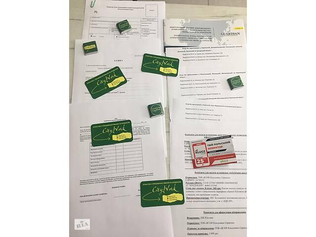 купить бу  Подання документів через Нову Пошту в Виннице