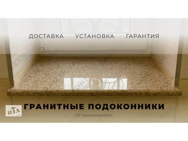 бу Подоконник из гранита под заказ в Днепре (Днепропетровск)