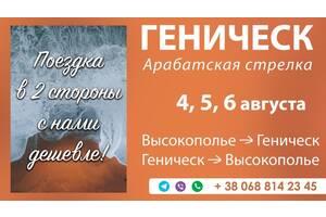 Поездки на море в Геническ