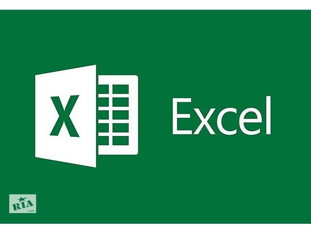 бу Помощь в Excel, Google таблицах (Эксель Spreadsheets гугол гугл)  в Украине