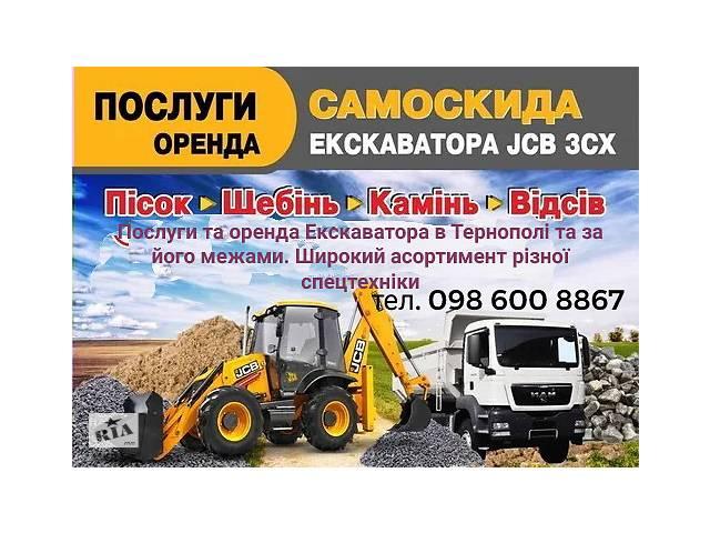 Послуги Оренда Екскаваторів JSB, Дорожньої ТЕХНІКИ- объявление о продаже   в Украине