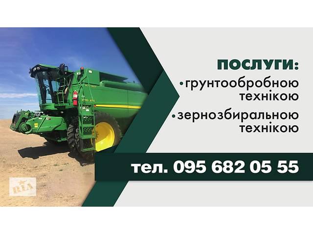 продам Услуги грунтообробною техникой бу  в Украине