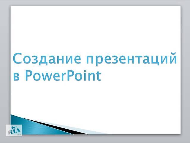 бу Презентации PowerPoint  в Украине