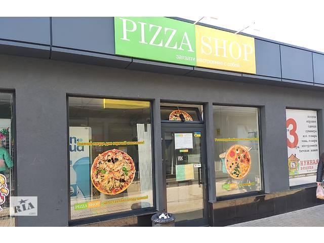 продам Продам действующую пиццерию Днепр бу  в Украине