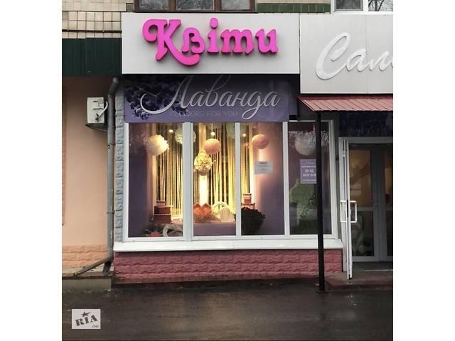 продам Продам Готовый Бизнес Цветочный магазин бу  в Украине