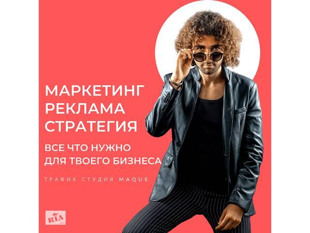 бу Продвижение бизнеса Instagram&Facebook. Настройка рекламы в Киеве