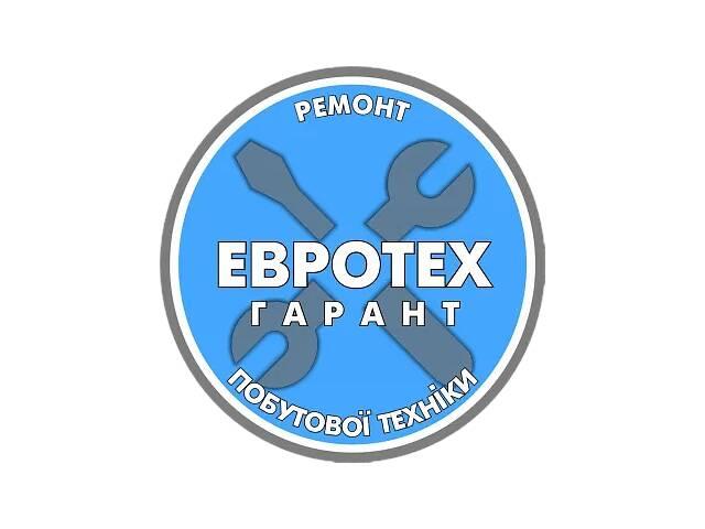 купить бу ПРОФЕСІЙНИЙ ремонт побутової техніки ! в Чернівцях