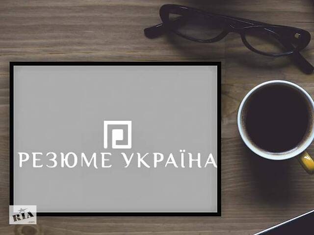 бу Профессиональное резюме на заказ  в Украине