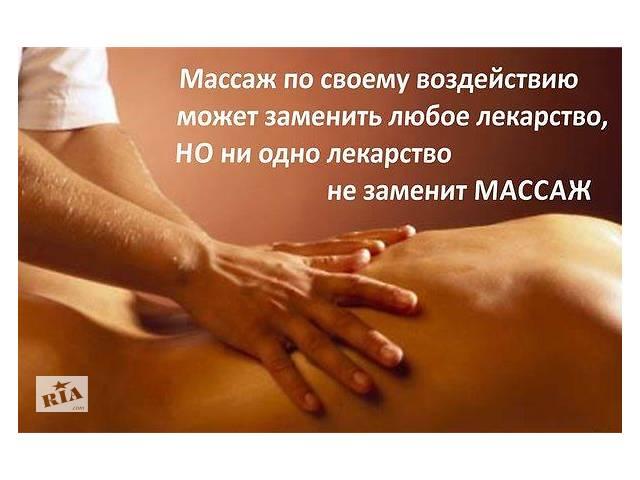 Профессиональный массаж- объявление о продаже   в Украине