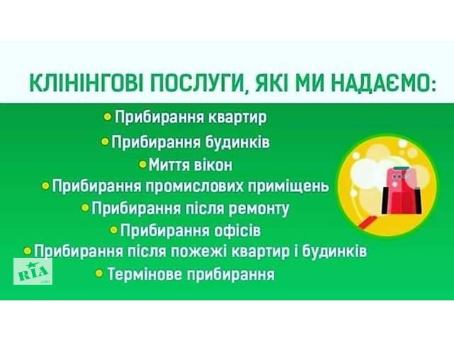 Уборка после ремонта- объявление о продаже   в Украине