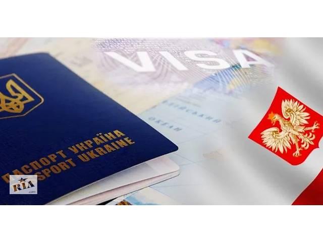 бу Приглашение для визы в Польшу  в Украине