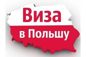 Приглашение в Польшу для визы на 180 дней за 3 дня.