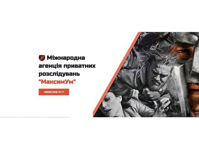 купить бу приватний детектив Львів  в Украине