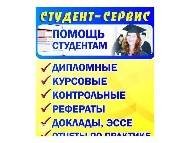 продам Пишем дипломные, курсовые, контрольные работы, рефераты по гуманитарным, юридическим и экономическим дисциплинам! бу  в Украине