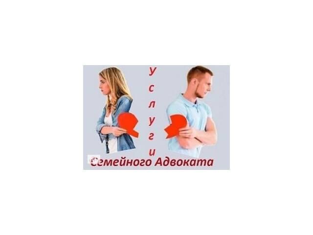Расторжение брака (развод)- объявление о продаже  в Киеве