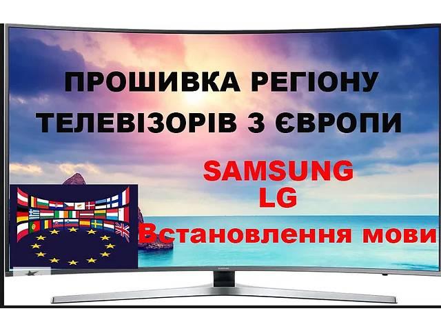 продам Разблокировка Samsung Smart TV, смена геолокации, настройка бу в Хмельницкой области