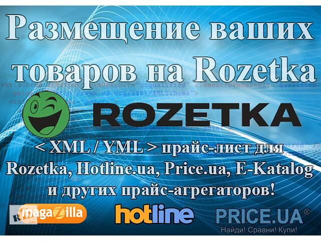 Размещение ваших товаров на Розетка. XML/YML прайс лист для Rozetka- объявление о продаже   в Украине